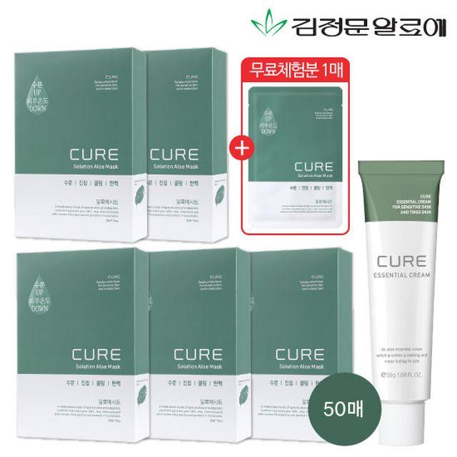 ●[김정문알로에]큐어 솔루션 알로에 마스크팩 50매 +에센셜 크림+ 마스크팩 무료체험 1매