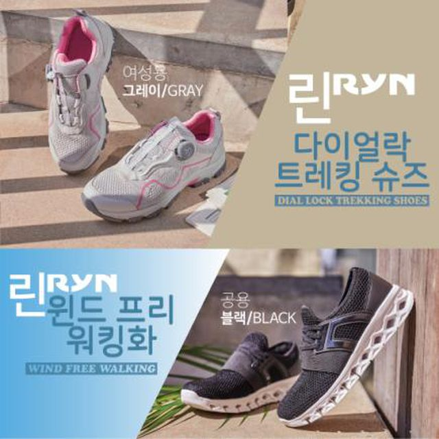 [RYN]여성 다이얼락 트레킹화 + 워킹화 세트