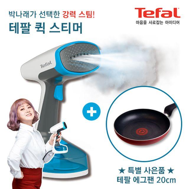 테팔 퀵 스티머 엑세스 스팀 미닛_DT7000 (사은품:테팔 에그팬 20cm)