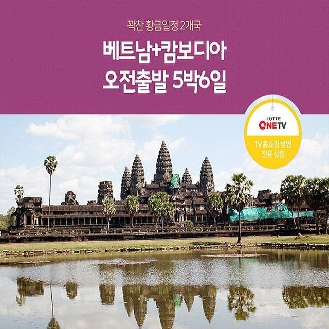 [상담예약][꽉찬황금일정 2개국 베트남+캄보디아]앙코르왓+하롱베이 오전출발 5박6일