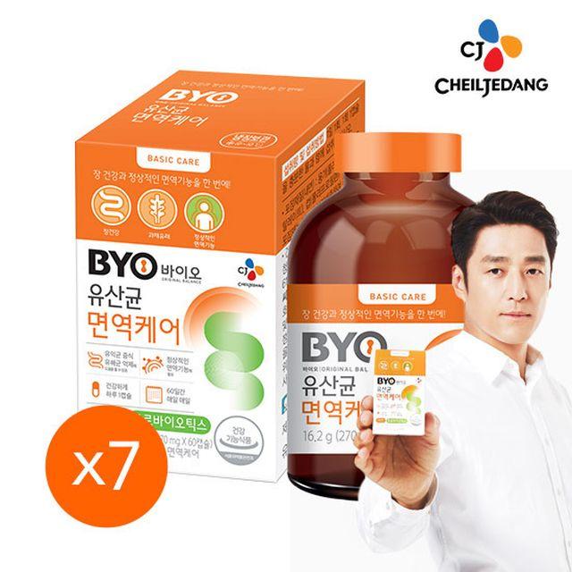 CJ제일제당 BYO 유산균 면역케어 60캡슐 x7병(14개월분)
