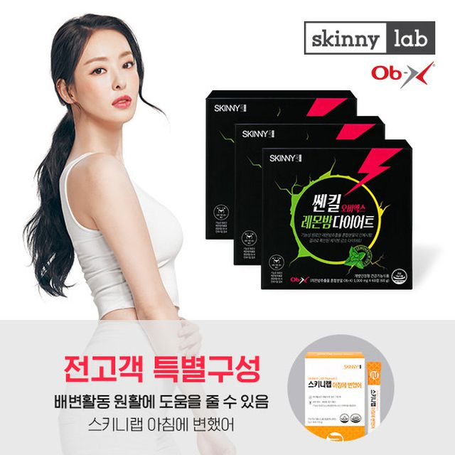 [특집] 쎈킬 레몬밤 오비엑스 다이어트 총 12주분 (60정 x 3박스) + 아침에 변했어 (5g x 30포)