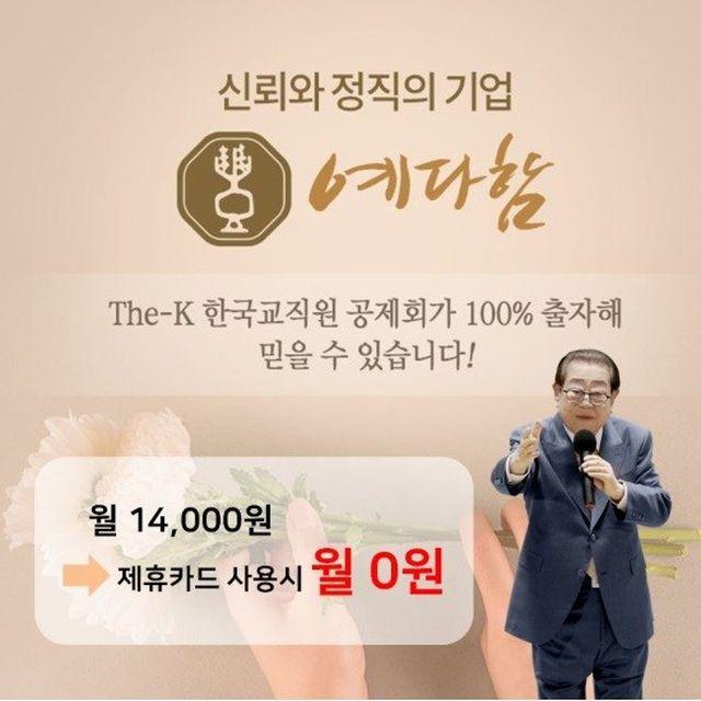 ●더케이 예다함 信 499, (월 14,000원)