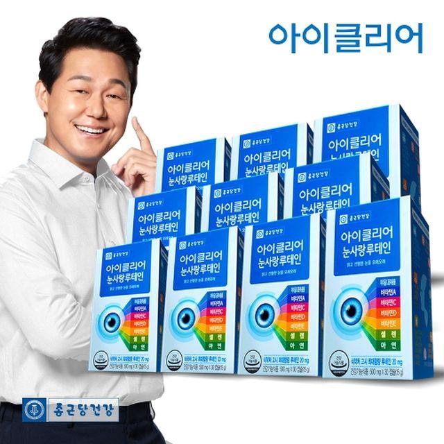 [종근당건강] 아이클리어 눈사랑루테인 10개월분