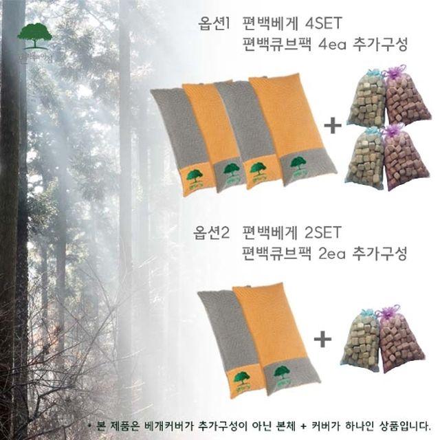 [편백의 아침] 편백나무 베개 풀세트(4개 + 편백큐브팩 4개)