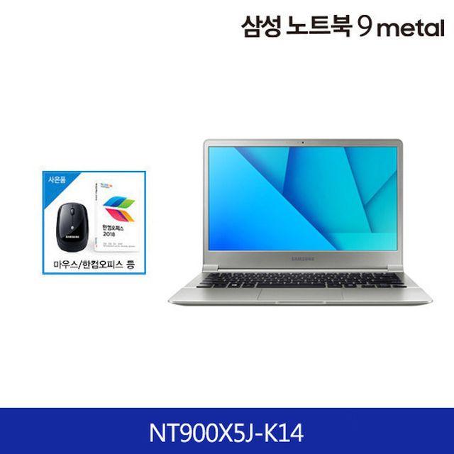 삼성 노트북9메탈 NT900X5J-K14 기본팩 + 한컴오피스 포함 총 5종 사은품 증정!