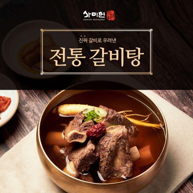 부산맛집을 집으로~사미헌 프리미엄 갈비탕1kg*3+꼬리곰탕 1kg*2