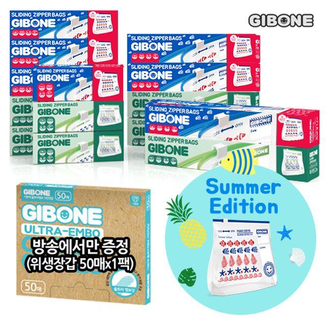 [썸머 한정 에디션] 기본에 지퍼백 초알뜰 패키지 (총244매+위생장갑 50매)