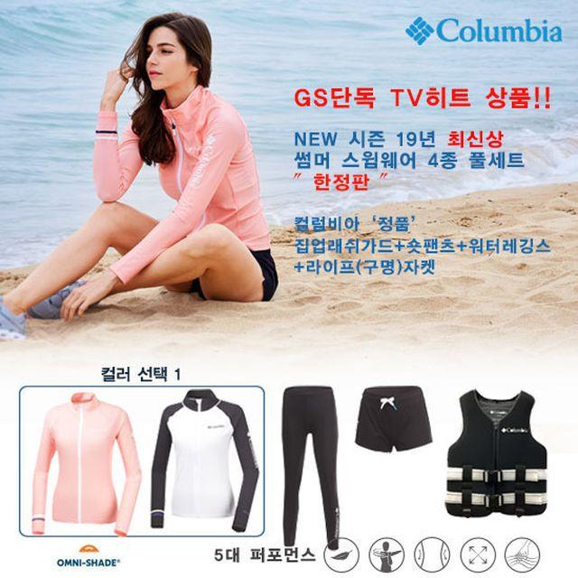 컬럼비아 여성 래쉬가드 정품 4종 패키지 옴니 시리즈 한정!