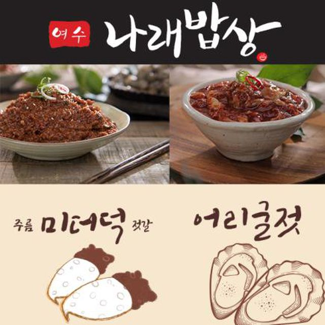 [여수나래밥상]주름미더덕&어리굴젓 100g*12통