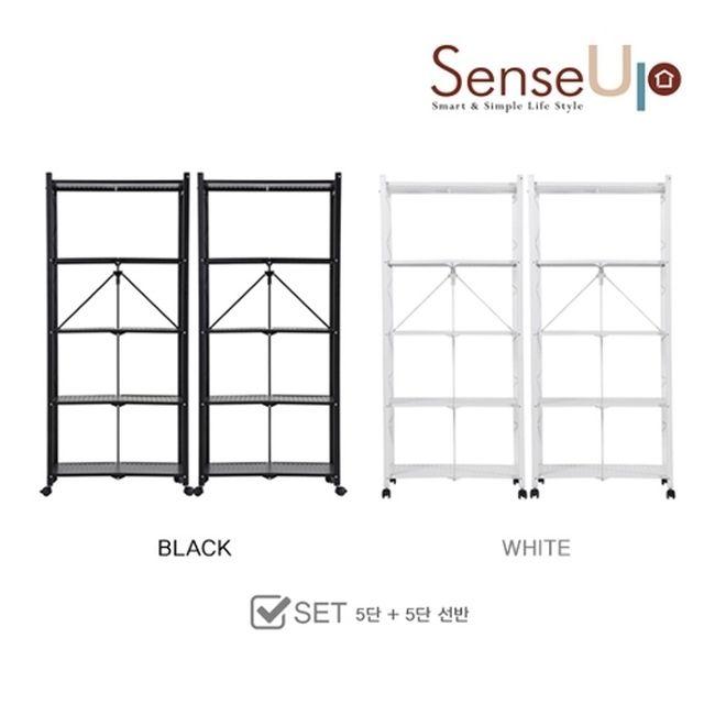 [센스업] 3초 접이식 폴딩 선반 5+5단 세트(블랙/화이트 택1)