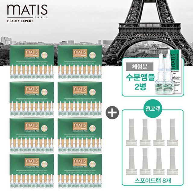 마티스파리 프로페셔널 라인 에메랄드 에디션! 드디어 GS공개![마티스파리] 프랑스 직수입 탄력 앰플 80개 + 체험분 2개