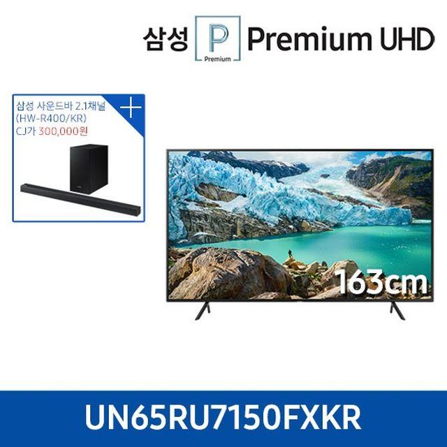 [오플]삼성 UHD TV 65 + 사운드바 UN65RU7150FXKR
