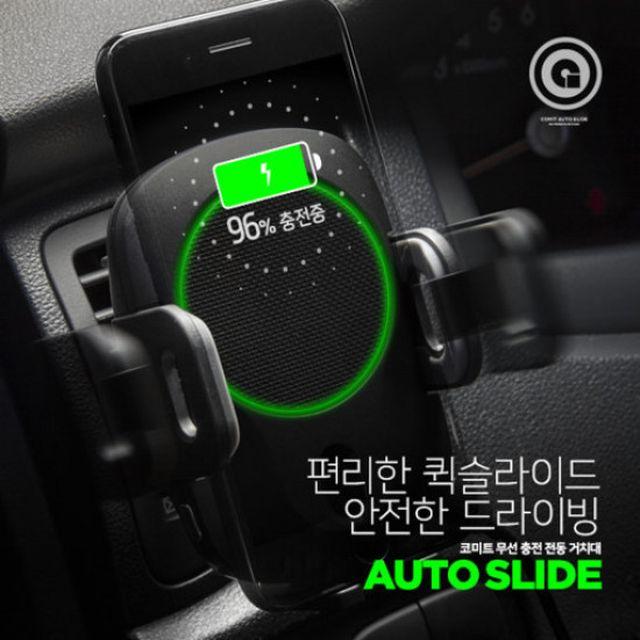 [코미트] 퀵슬라이드 차량용 무선 충전 거치대 두세트