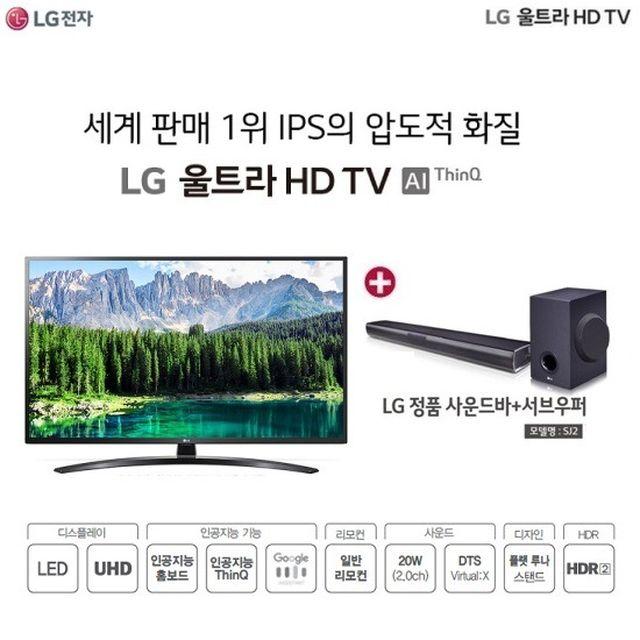 [방송]LG 울트라HD TV 65인치 65UM7800HNA +사운드바