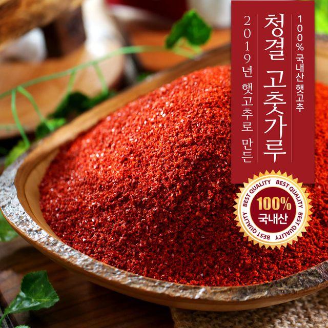2019 국내산 청결 햇 고춧가루 2kg