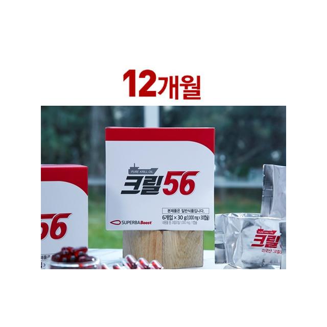 크릴오일 크릴56 12개월분