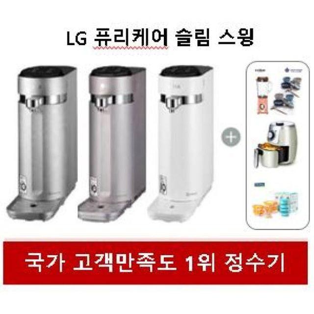 LG전자 정수기 상담예약