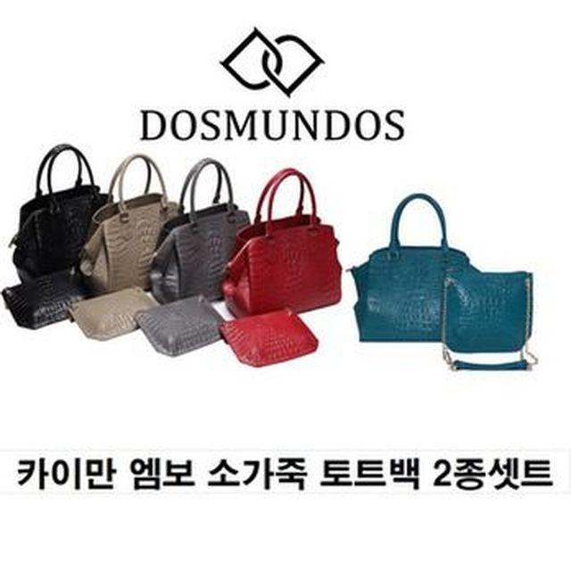 [현대카드5%할인][NS Shop+]도스문도스 카이만엠보 소가죽 토트백 2종 (2019)