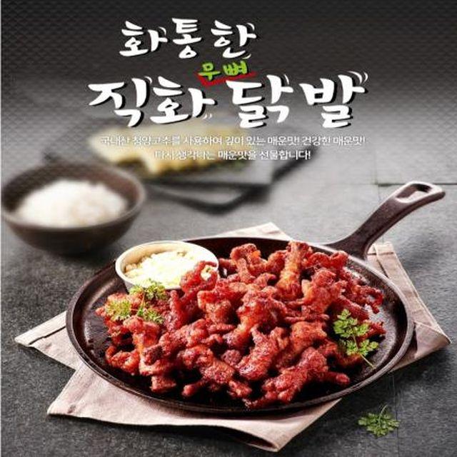 화통한직화닭발세트(직화무뼈닭발150g×8팩+마늘근위볶음180g×1팩)