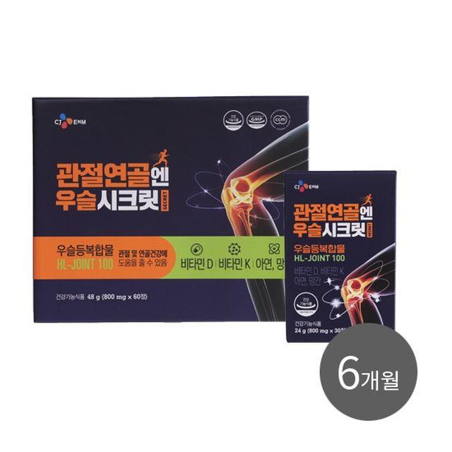 [Live][더블구성] 관절 연골엔 우슬시크릿 6개월분
