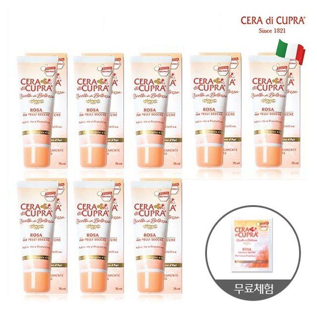 이태리 세라 디 쿠프라 공주크림 특별세트+무료체험5ml