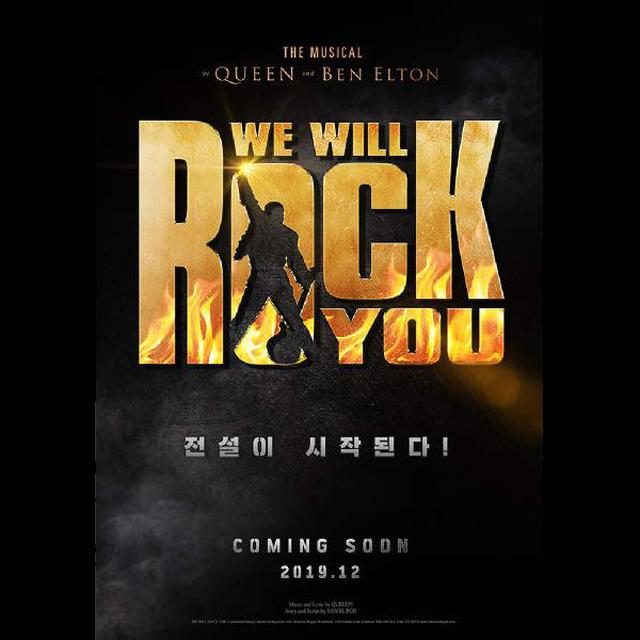 [VIP석] 퀸 뮤지컬 We Will Rock You 예매권 VIP석 1매 (위윌락유)