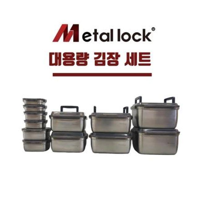 ★대용량구성★공영단독★ 메탈락 스텐밀폐용기세트