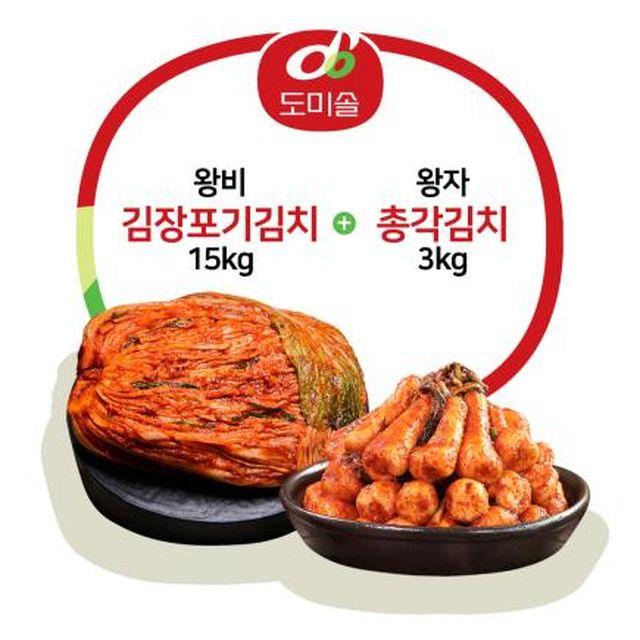 도미솔 김장포기김치 15kg+김장총각김치3kg(총 18kg)