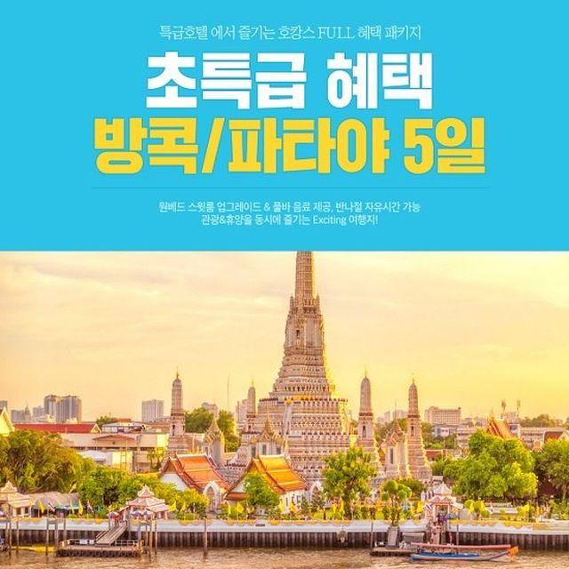 [상담예약]성수기에 떠나는 따뜻한 겨울 호캉스! 방콕/파타야 5일