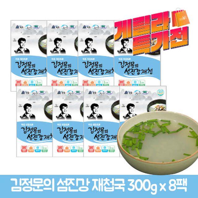 [게릴라특가] 김정문의 섬진강 재첩국 8팩 (총2.4kg 1팩300g)