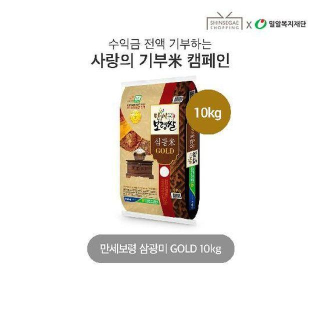 (기부미) 만세 보령 삼광미 GOLD 10kg x 1   (백미, 삼광 단일품종)