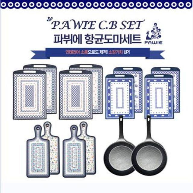 ◆초초!!특가◆파뷔에 항균도마 6종 + 프라이팬2종