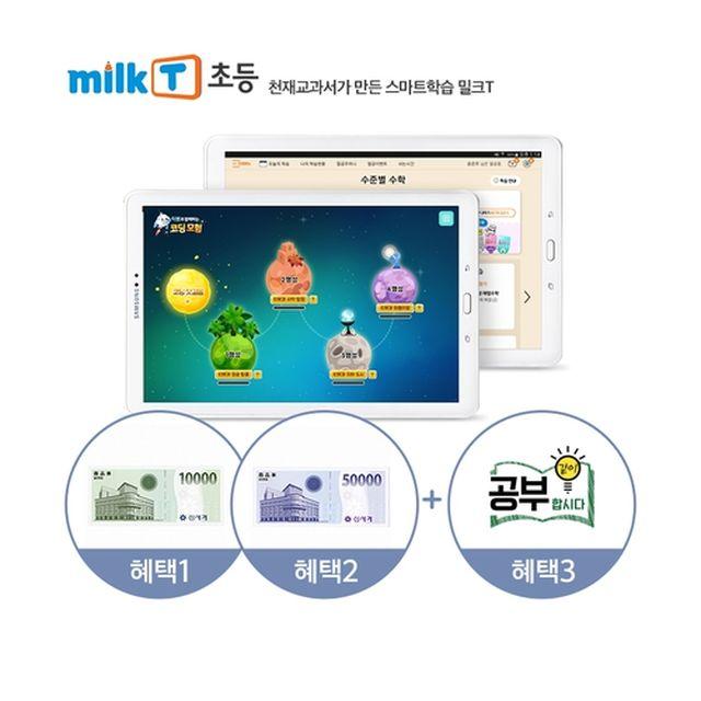 [천재교과서] 밀크T 초등 - 무료체험 신청