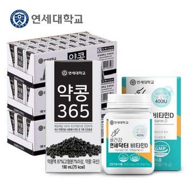 [10% 즉시할인]연세대학교 약콩365(190mlX72팩)+비타민D 1병