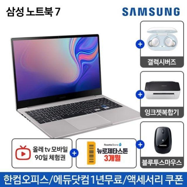 갤럭시버즈+잉크젯 복합기 30만원 상당 사은품 전고객 증정![기본팩]삼성노트북7 NT730XBE-K24HS 막강 사은품까지!