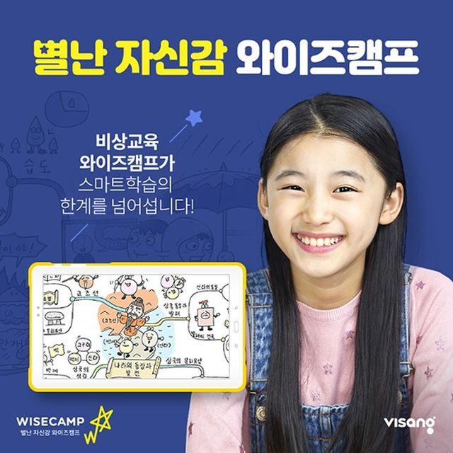 [10일 무료체험] 새로워진 비상교육 NEW 와이즈캠프