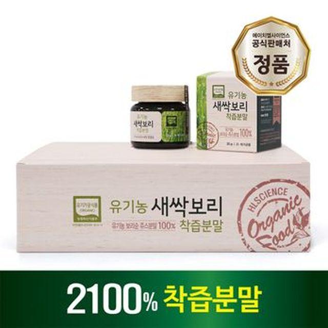 [TV]유기농 새싹보리 착즙분말 30gX8병+전용보틀+스푼X3개
