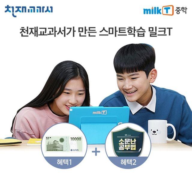 [천재교과서] 밀크T 중학 - 무료체험 신청