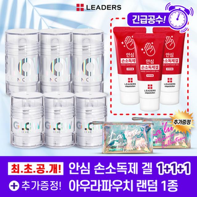 [TV]라루즈 광보습스틱(30gX3+20gX3)+안심손소독제겔X3+오로라 파우치