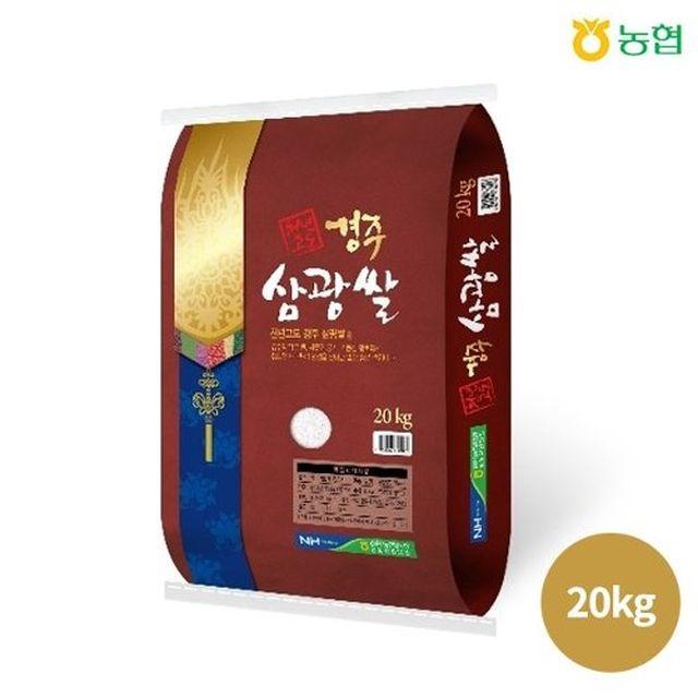 [경주시농협] 천년고도 경주삼광쌀 20kg/당일도정