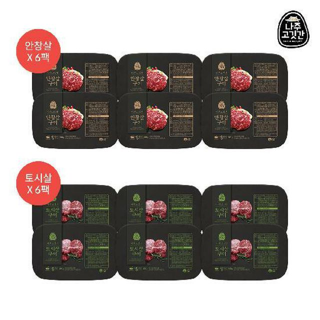 [NH5%할인]나주고깃간 특수부위 2종 양념구이 300g x 12팩 (안창살 6팩 + 토시살 6팩)