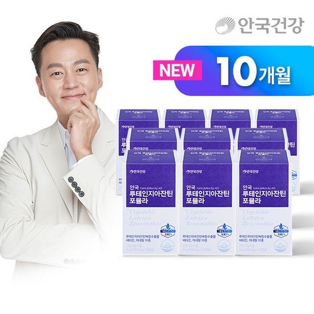 [방송동일] 안국건강 루테인지아잔틴 포뮬라 10박스 / 10개월