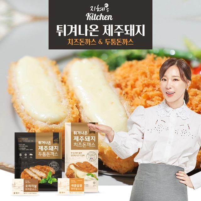 [방송한정][이지혜키친] 튀겨나온 제주돼지 돈까스 치즈8팩+두툼9팩+소스16봉