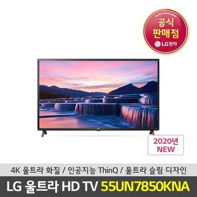 [현대카드5%할인][Shop+]LG 울트라HD TV AI ThinQ(인공지능 씽큐) 55형 55UN7850KNA
