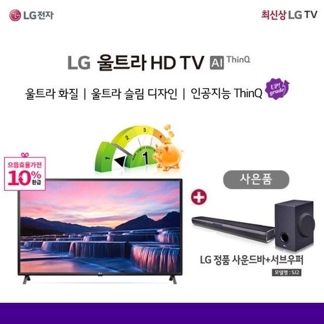 LG 울트라HD TV AI ThinQ 55인치 55UN7850KNA + 사운드바