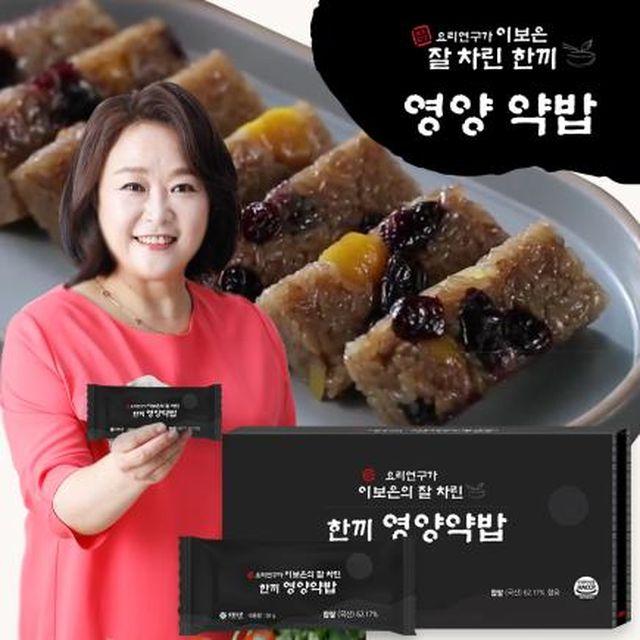 이보은의 잘차린한끼 영양약밥 (50g×28개) × 2박스