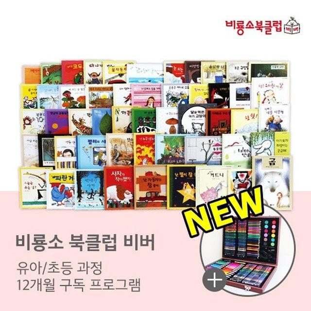 비룡소 북클럽 비버 월간배송 독서 프로그램 12개월