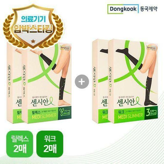 [국민5%할인]동국제약 센시안 의료기기 압박스타킹 워크2+릴렉스2