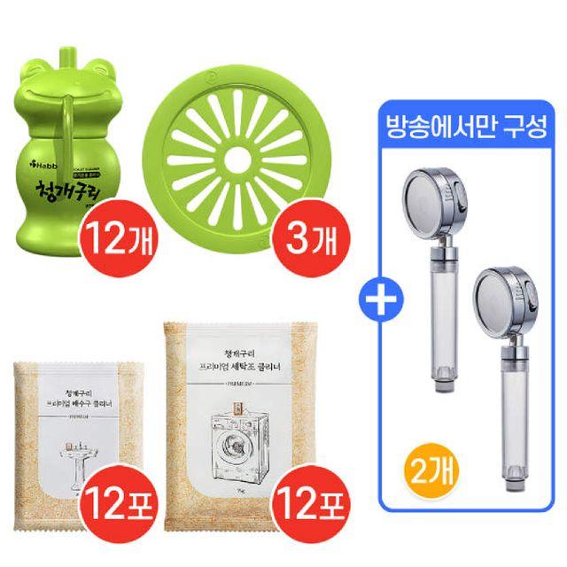 하비비 청개구리/싱크대/배수구/세탁조 클리너 풀세트